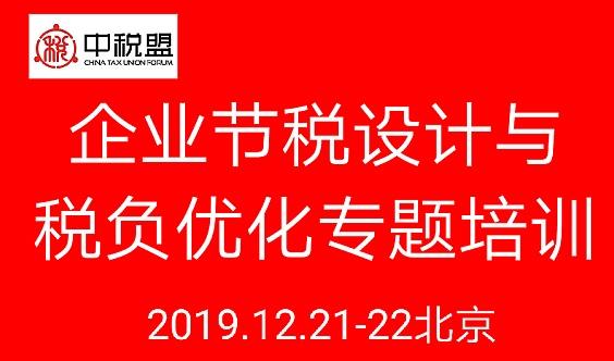 12月21-22日北京 ||《企业节税设计与税负优化专题培训》2天