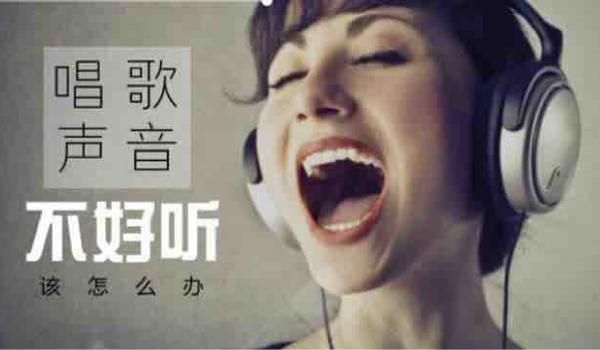【零基础成人学唱歌】唱歌五音不全测评 音乐才艺声乐课程