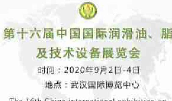 第十六届中国(武汉)国际润滑油、脂、养护用品及技术设备展览会