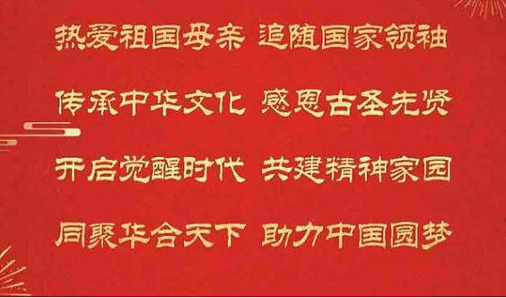 《觉醒中华》大型国学公益峰会