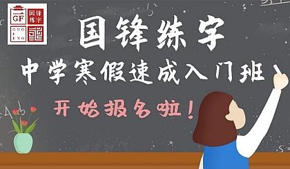 """互动吧-国锋练字""""双12""""钜惠,122元报《中学寒假速成入门班》!"""