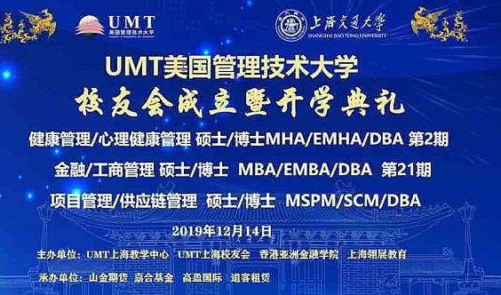 报名参加【12月14-15日UMT校友会成立国际硕士学位开学典礼&课程】