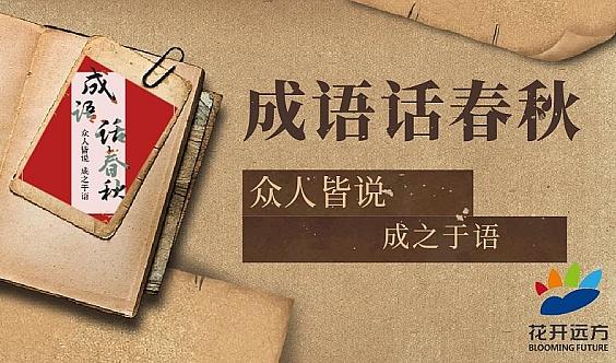 """远方文学""""成语话春秋""""暨首届成语接力赛报名啦!"""