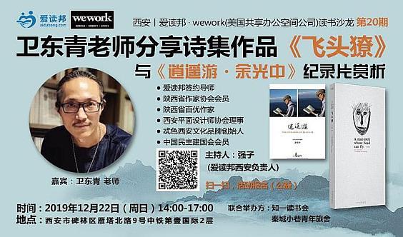 卫东青老师解读诗集作品《飞头獠》与《逍遥游·余光中》纪录片赏析