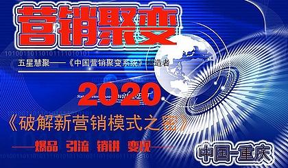 互动吧-2020年度《营销聚变与成交解密》路演峰会