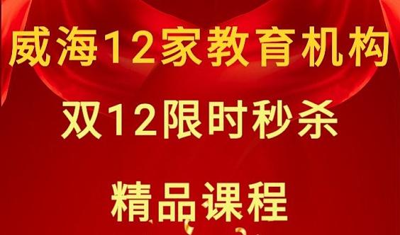 威海12大教育机构携手爱买商城,威海中国旅行社推出双12抢购精品课程&免费送1888份精美礼物