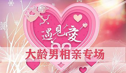 互动吧-12月15号广州大龄优质白领单身相亲交友活动
