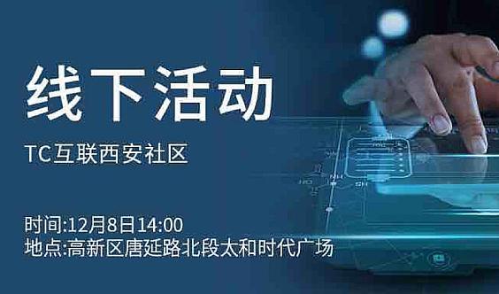 TC互联技术传播2019年度总结交流会(西安站)