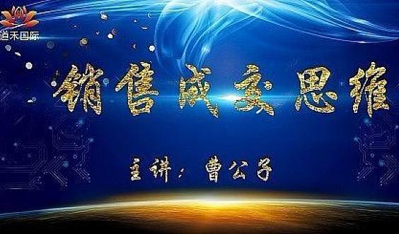 道禾国际 苏州站 12月10日《销售成交思维》提升销售业绩的秘诀