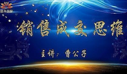 互动吧-道禾国际 苏州站 12月10日《销售成交思维》提升销售业绩的秘诀