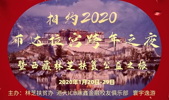 相约2020||布达拉宫广场跨年之夜暨西藏林芝消费扶贫公益之旅