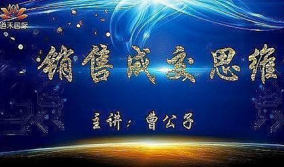 12月10号《销售成交思维》课程苏州站震撼来袭