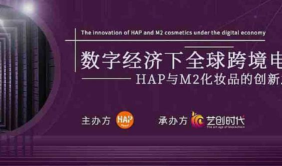 数字经济下全球跨境电商——HAP与M2化妆品的创新之路