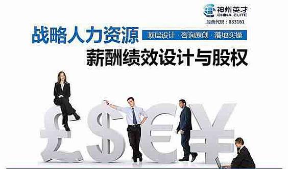 《HRD高峰论坛-战略管理》薪酬绩效体系搭建