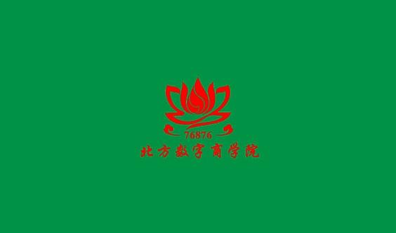 辽宁北方数字商学院数易术文化研讨会