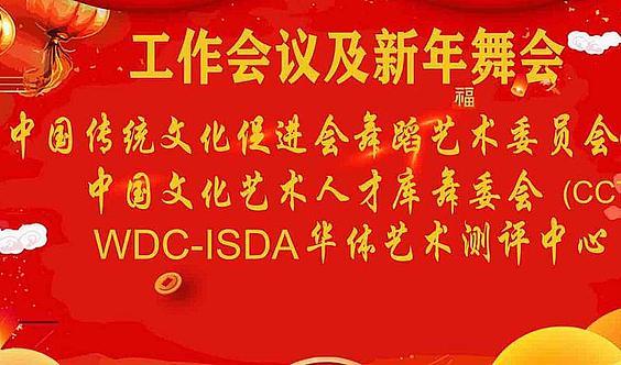 CCDC CCTB WDC-ISDA华体三机构年会