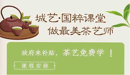 互动吧-「城艺.国粹课堂」做最美茶艺师