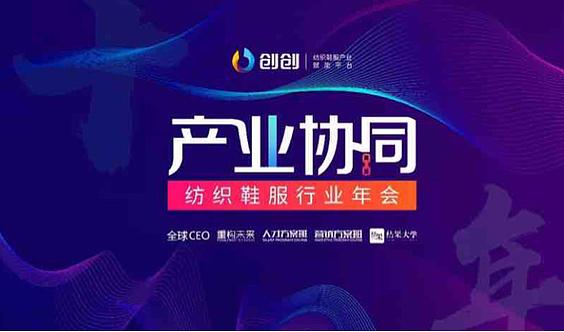 """2019•创创""""产业协同""""中国纺织鞋服行业年会"""