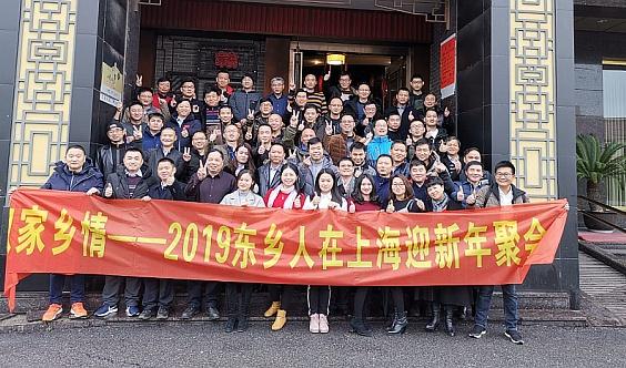 上海及周边地区东乡籍乡贤迎新年聚餐活动