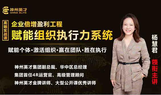 武汉「赋能个体,激活组织」打造团队执行力,塑造执行文化