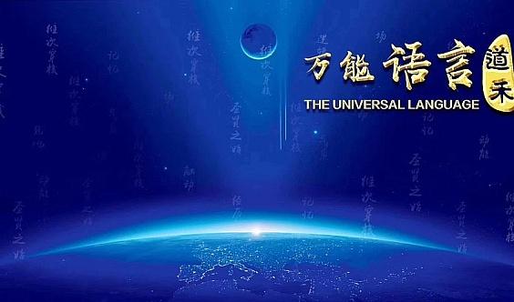 12月25-28《万能语言》临沂站