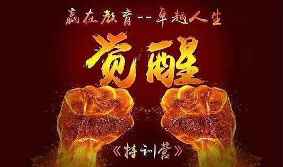 """【河南·宜阳站】2020.1.18-19日""""赢在教育·卓越人生""""特训营一阶全国第1051期"""