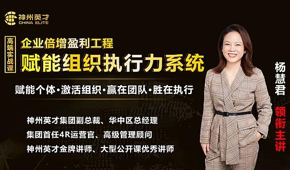 """5G时代如何打造高效执行团队《赋能组织执行力》 12月17日 武汉 年终""""赋能""""大招蓄势待发!"""