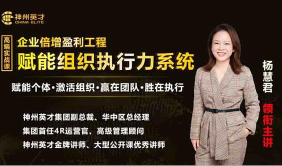 武汉【赋能个体,激活组织】打造团队执行力,塑造狼性文化❗❗❗