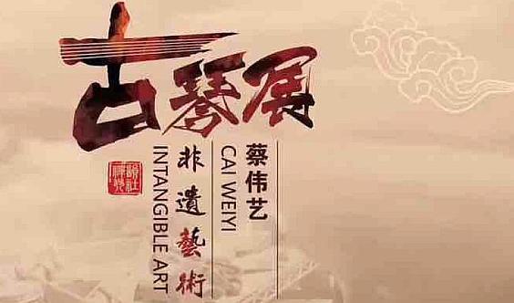 蔡伟艺非遗艺术古琴展