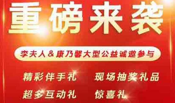 李夫人12.22号康乃馨大型讲堂公益活动火热抢票中.....