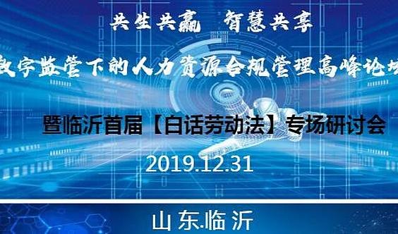 2019•年终盛典《数字监管下的人力资源合规管理》高峰论坛