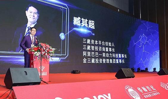 臧其超(三藏股权)西安站《创新商业模式、股权激励、股权投融资》