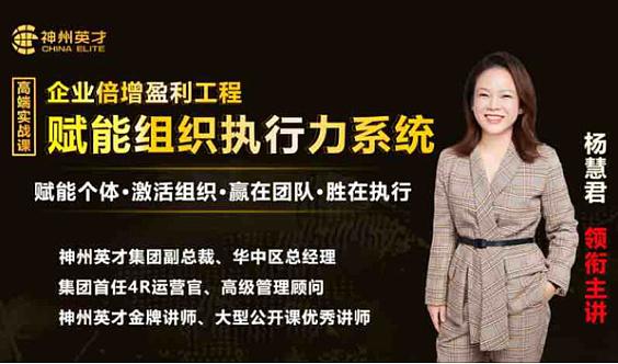 """5G时代如何打造高效执行团队《赋能组织执行力》 12月17日 武汉年终""""赋能""""大招蓄势待发!"""