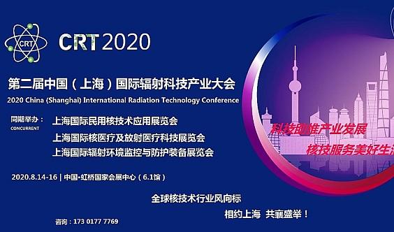 2020年中国(上海)国际辐射科技产业大会