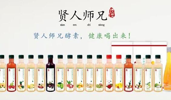 信德缘—贤人师兄酵素企业五周年庆活动!惊喜等您来拿!