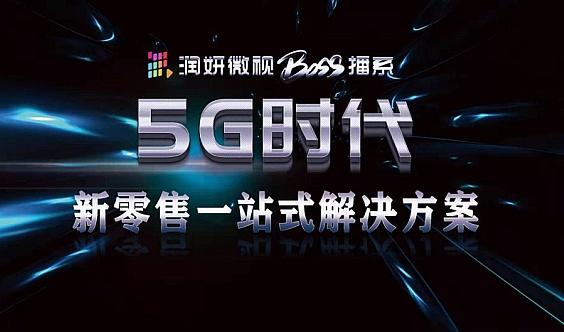 5G时代 新零售一站式解决方案说明会