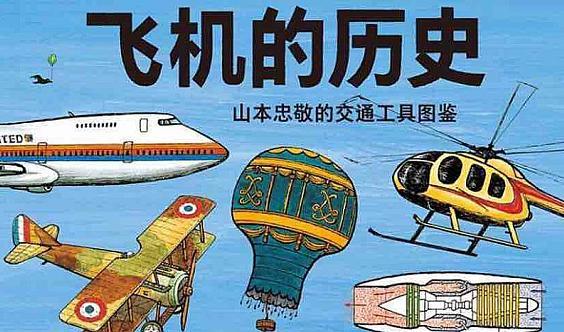 【樊登小读者】飞机的历史——无人机飞行体验