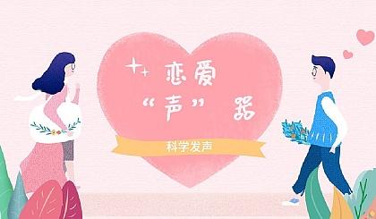 """互动吧-恋爱""""声""""器——声音美容,社交神器"""