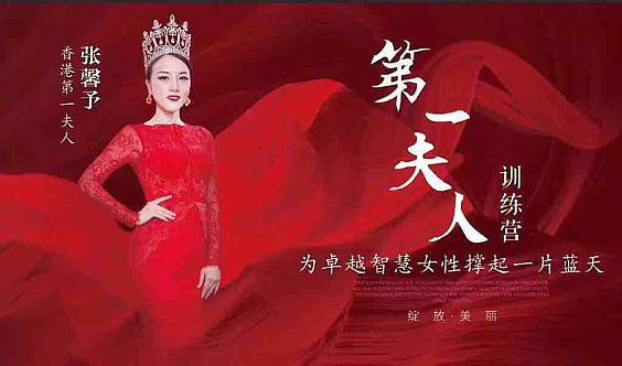 《香港第一夫人》国际美学院,现在火热报名中!!