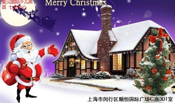 Merry Christmas! 2019爱贝圣诞亲子趴! 12月圣诞节主题活动!