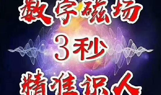 12月14--16号《数字风水》总裁班三天两夜~东莞厚街站