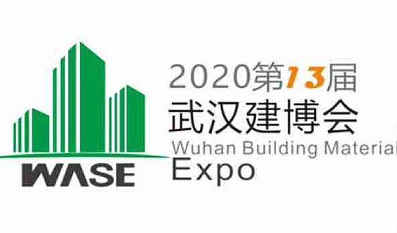 2020武汉第十三届建博会