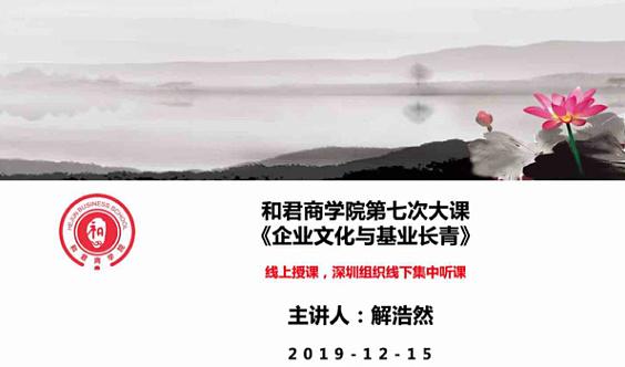 和君商学院第七次大课《企业文化与基业长青》(深圳)