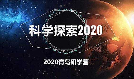 科学探索2020【新李洋教育青岛研学营】