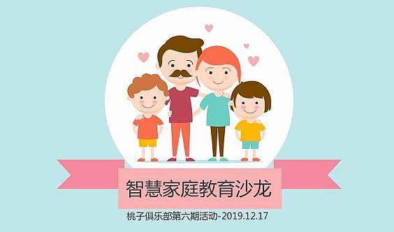桃子俱乐部第六期家庭教育沙龙