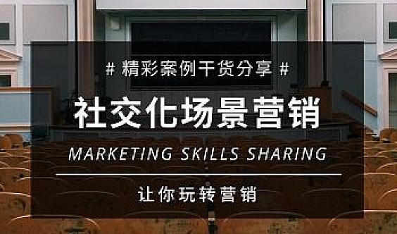 营销又难又贵?中小企业如何利用好社交化场景营销
