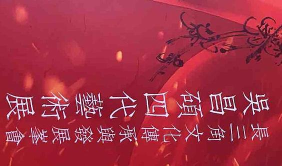 🎉🎉🎉热烈㊗️贺吴昌硕四代艺术展暨长三角文化传承和发展峰会即将隆重开幕~🎉🎉🎉
