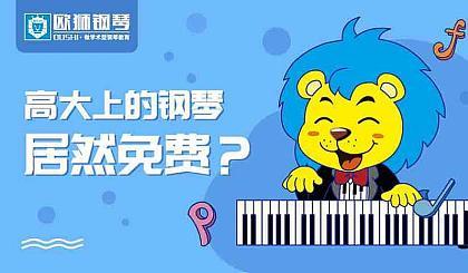 互动吧-高大上的钢琴,你能认真学,我就免费教