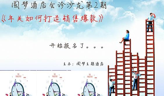 圆梦酒店会诊沙龙第二期《年关如何打造销售爆款》邀请函
