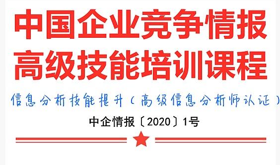 2020中国(北京)企业竞争情报、市场竞争与运营战略高级技能必修课